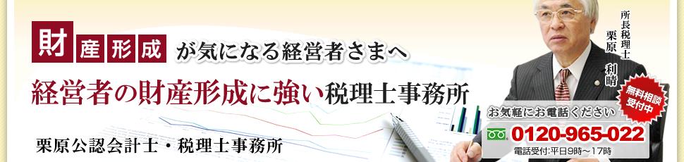 練馬 税理士/財産形成が気になる経営者さまへ:経営者の財産形成に強い税理士事務所、栗原公認会計士・税理士事務所
